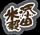添田米穀店